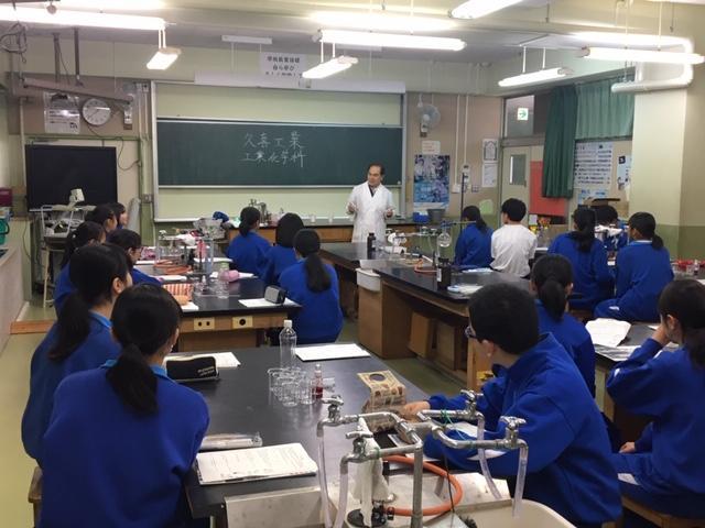 工業化学科①