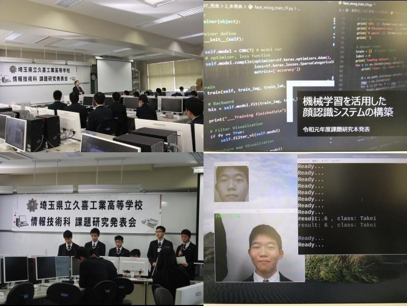 機械学習を利用した顔認証システム