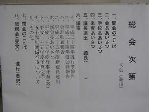H25同窓会総会⑥