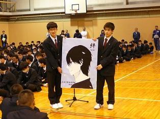 生徒会誌「絆」の贈呈