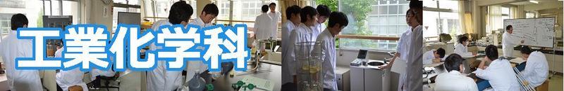 工業化学科