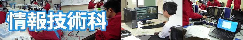 情報技術科