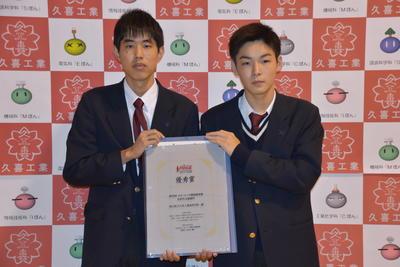 コカ・コーラ環境教育賞次世代支援部門優秀賞