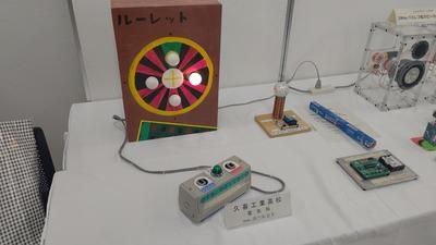 電気科展示
