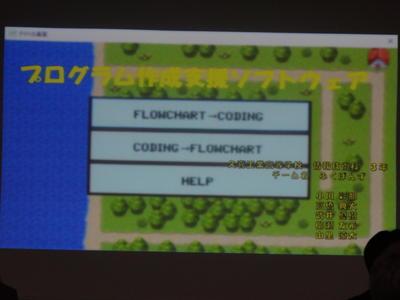 プログラミング支援ソフト